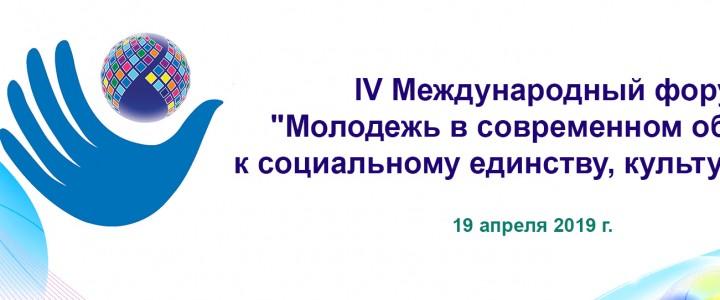 IV Международный форум «Молодежь в современном обществе: к социальному единству, культуре и миру»
