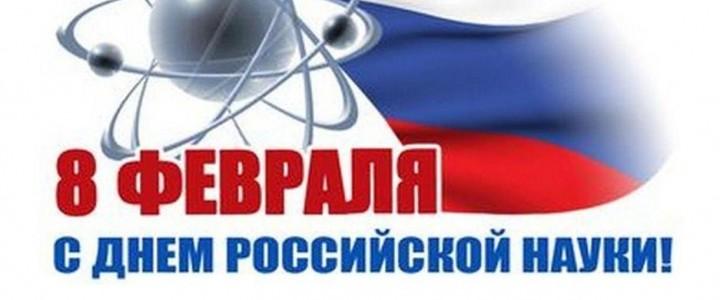 Поздравляем с Днём российской науки!