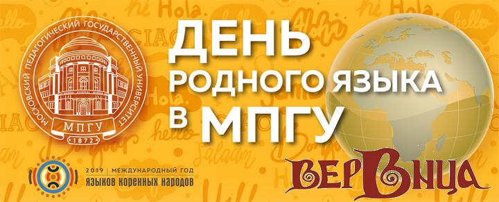Участие студенческого театра реконструкции костюма «ВЕРВИЦА» в проведении Международного дня родного языка
