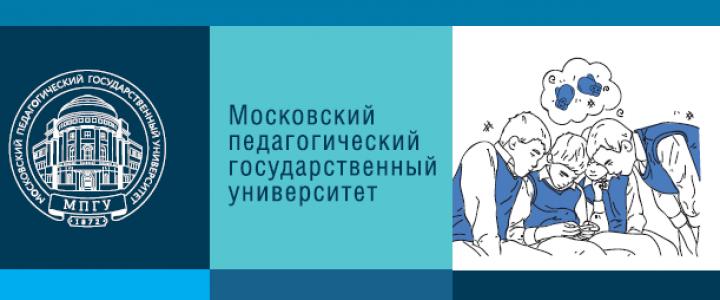 В рамках проекта «Всероссийская школа вожатых» издано учебное пособие «Риски интернет-коммуникации детей и молодежи»