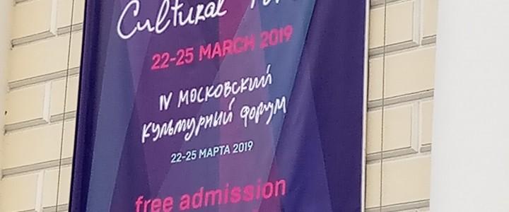 Студенты факультета педагогики и психологии МПГУ на Культурном форуме.