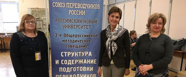 МПГУ на Общероссийском методическом совещании «Структура и содержание подготовки переводчиков»