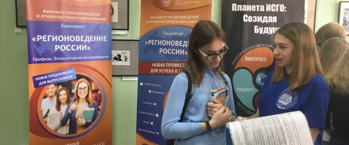 Факультет регионоведения и этнокультурного образования ИСГО на Дне открытых дверей МПГУ
