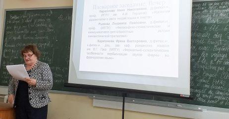 Пленарное заседание Рыжова Л.П