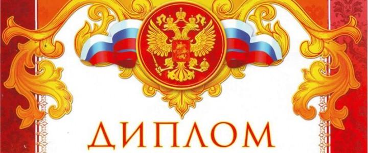 Поздравляем магистрантов-нейродефектологов 1 курса с победой во Всероссийском конкурсе творческих работ по философии!