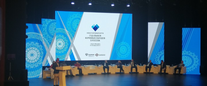 Вопросы развития многоязычия и этнокультурного образования обсуждают на Международном форуме, посвященном Году языков коренных народов в России