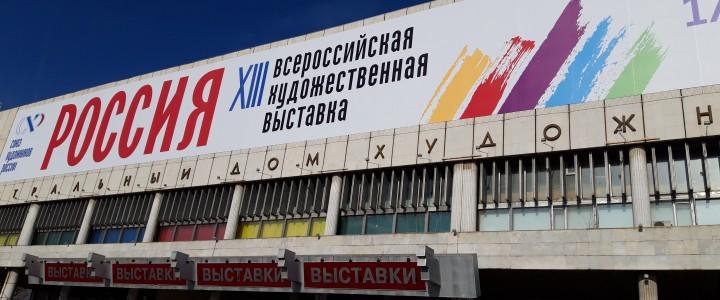 XIII Всероссийская художественная выставка «Россия»