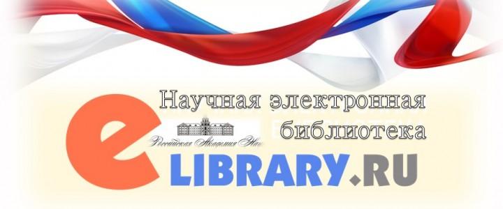 Свободный доступ к научным журналам Российской академии наук