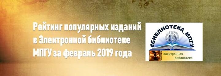 Популярные книги в Электронной библиотеке МПГУ за февраль 2019 года