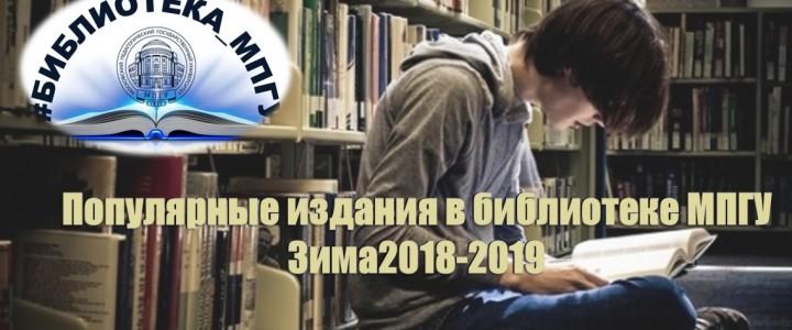 Популярные книги в Библиотеке МПГУ: зима 2019
