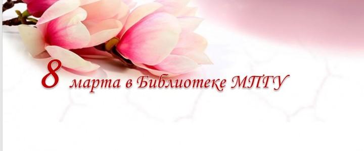 Мероприятия в Библиотеке МПГУ к международному женскому дню