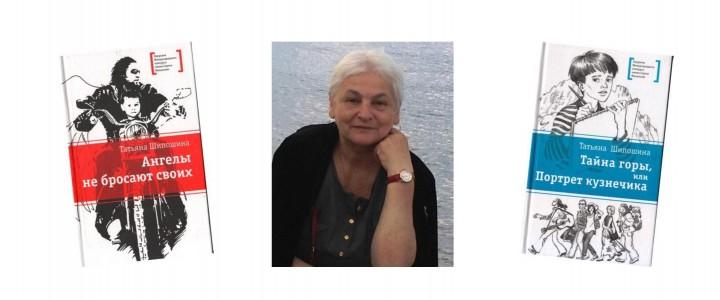 Встреча с писательницей Т. Шипошиной