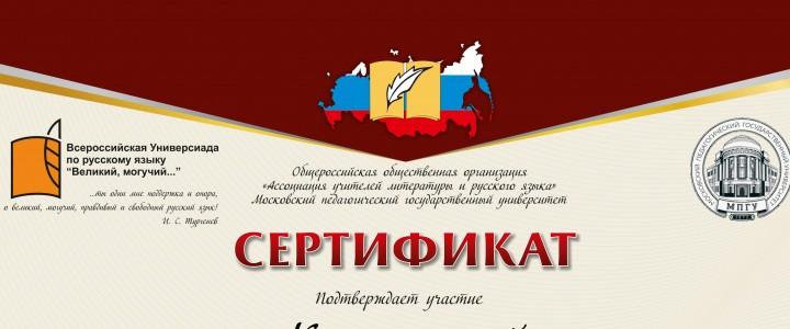 Подведены итоги Всероссийской Универсиады  по русскому языку «Великий, могучий»