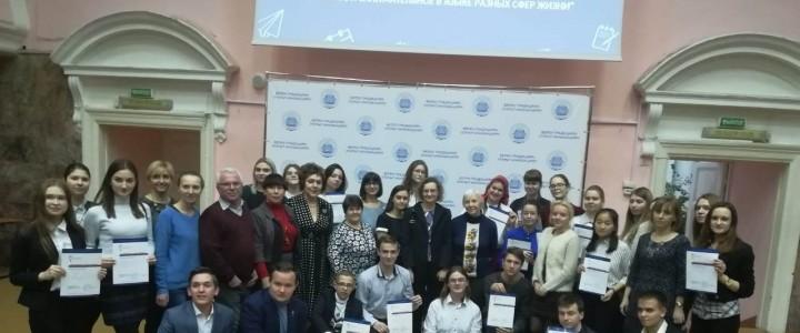 Студенты географического факультета на конференции «Языкознание для всех»
