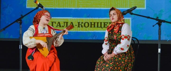 В Концертном зале МПГУ прошёл гала-концерт «Студенческой весны МПГУ»