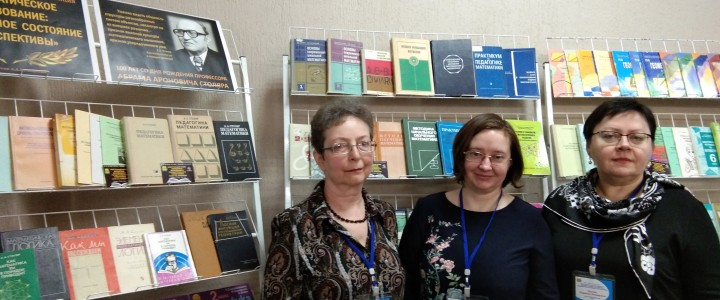 Наши преподаватели на международной научной конференции, посвященной 100-летию со дня рождения А.А. Столяра