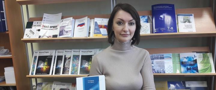 Презентованы учебные пособия преподавателей Ставропольского филиала МПГУ