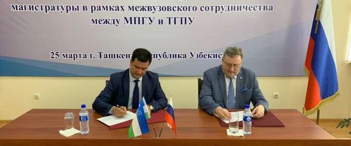 МПГУ подписал соглашение о сотрудничестве с Ташкентским государственным педагогическим университетом имени Низами