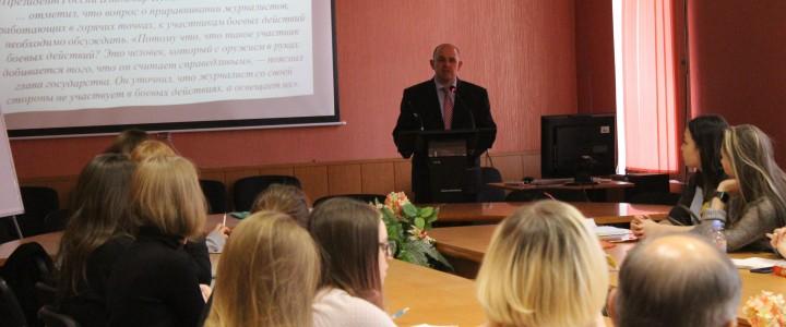 В МПГУ прошла установочная лекция к олимпиаде «СМИ и актуальные проблемы международного гуманитарного права»