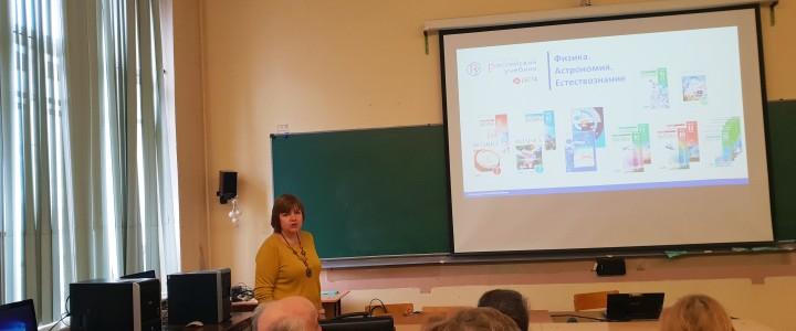 В ИФТИСе прошел научно-методический семинар «Тенденции развития современного учебника физики»