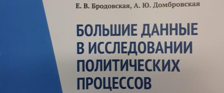 Опубликовано новое учебное пособие по политологии