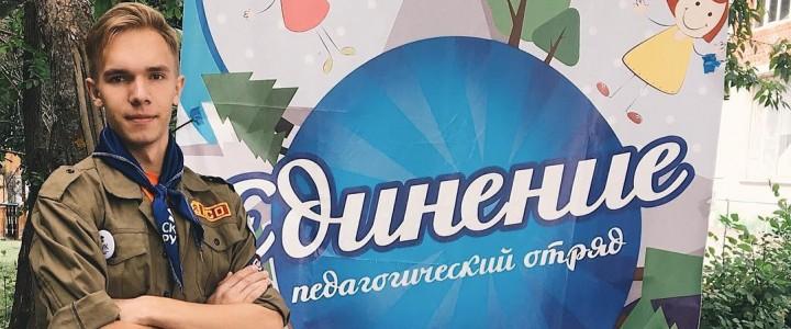 Интервью с победителями Всероссийского конкурса вожатских проектов «Вожатый – мое призвание!»: Александр Гришаев (Республика Мордовия, г. Саранск)