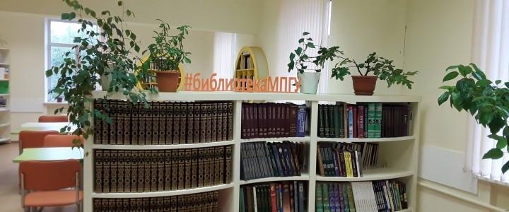 Семинар для руководителей библиотек России в Библиотеке МПГУ