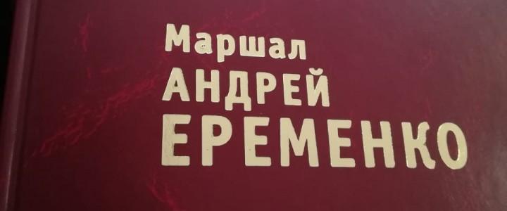 Презентация книги «Маршал Андрей Ерёменко»