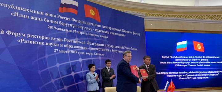 Ректор МПГУ принял участие в Первом форуме ректоров вузов Российской Федерации и Кыргызской Республики