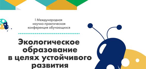 Профессора ИБХ приняли участие в организации финала 23-го Всероссийского конкурса юных исследователей окружающей среды