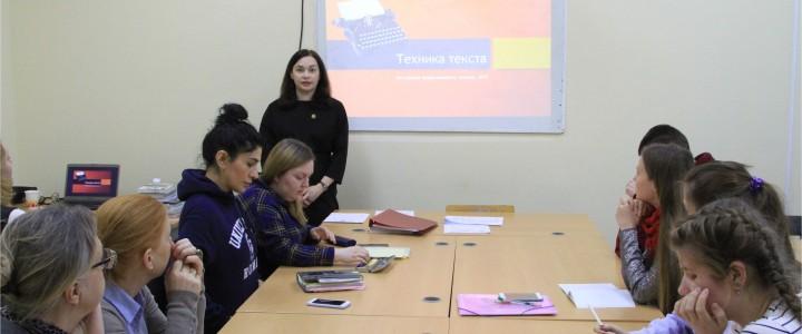 4 марта 2019 г. Мастерская академического письма «Техника текста» в рамках Межвузовской студенческой НП конференции  «Социально-гуманитарные знания: взгляд молодых исследователей»