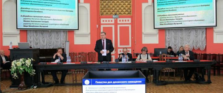 В Главном корпусе МПГУ состоялось деканское совещание