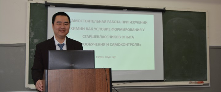 Защита диссертации гражданином Вьетнама