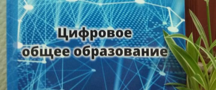 """Новая книга """"Цифровое общее образование"""" в Институте """"Высшая школа образования"""""""