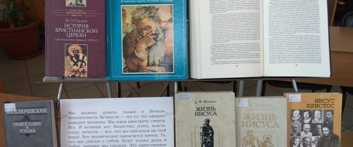 Книжная выставка, посвященная 90-летию со дня рождения Патриарха Московского всея Руси Алексия II