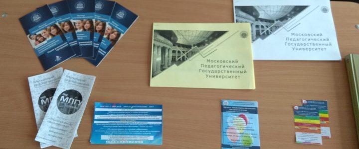 День открытых дверей в новом онлайн-формате прошел в Институте Высшая школа образования