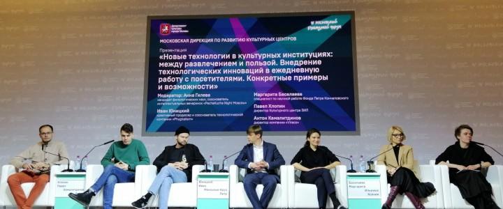 Студенты-культурологи на Московском Культурном форуме
