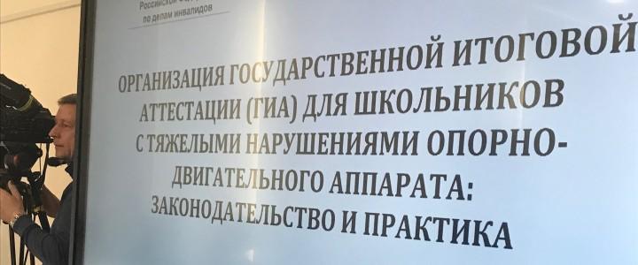 Н.П. Болотова приняла участие в совещании Городской Думы Федерального собрания РФ седьмого созыва