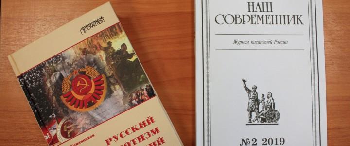 В журнале «Наш современник» вышла рецензия на монографию А.Ю. Кожевникова «Русский патриотизм и советский социализм»