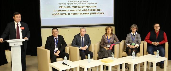 4 марта 2019 г.  V Международная научно-практическая конференция «Физико-математическое и технологическое образование: проблемы и перспективы развития»