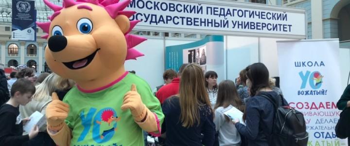 МПГУ принял участие в 49-й Московской международной выставке «Образование и карьера»