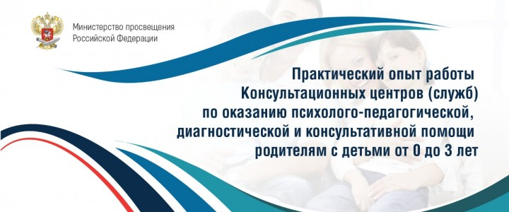 Преподаватели факультета ФДПиП выступили экспертами в государственной программе РФ «Содействие развитию дошкольного и общего образования»