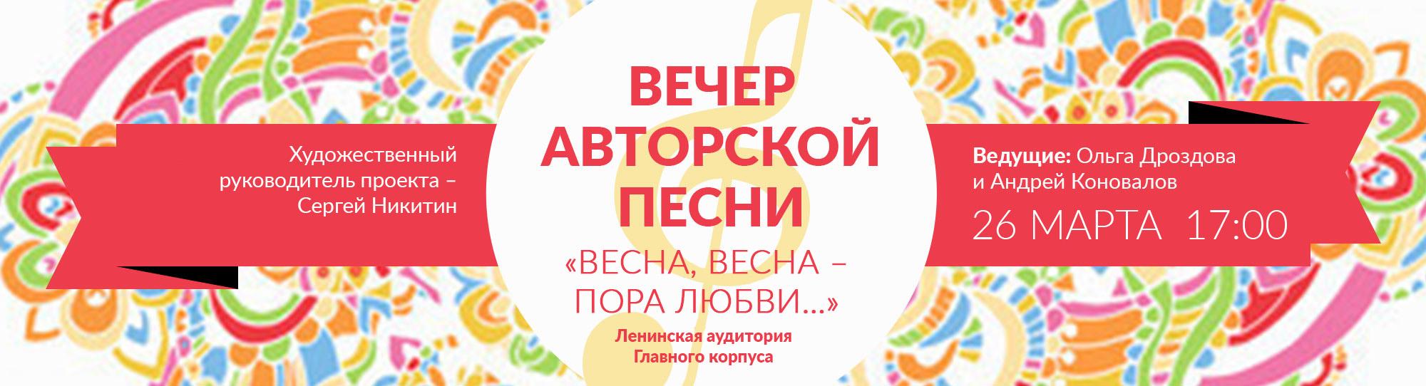 mpgu-site-big-banner-Avtorskaya-pesnya _никитин2019