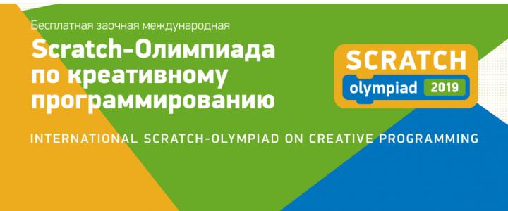 Заочная  Международная Scratch-олимпиада по креативному программированию для школьников, студентов и педагогов