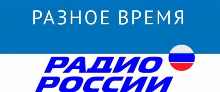 Факультет дошкольной педагогики и психологии продолжает обсуждать проблемы дошкольного образования на Радио Россия
