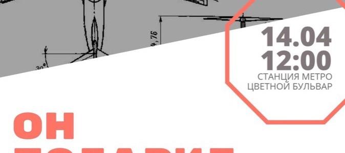 """Городской квест """"Он подарил нам крылья"""" о становлении отечественной авиации и педагогике при С.А. Чаплыгине"""