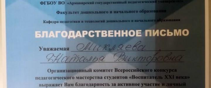 Завершился Всероссийский конкурс педагогического мастерства «Воспитатель XXI века!»