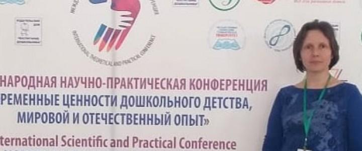 """Доцент Е.В. Трифонова представила МПГУ на Международной научно-практической конференции """"Современные ценности дошкольного детства, мировой и отечественный опыт"""""""