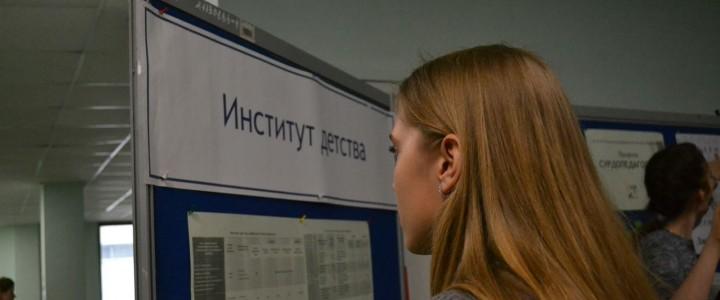 Институт детства встречает абитуриентов
