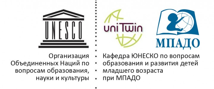 В Москве создана кафедра ЮНЕСКО, отвечающая за обучение дошкольников